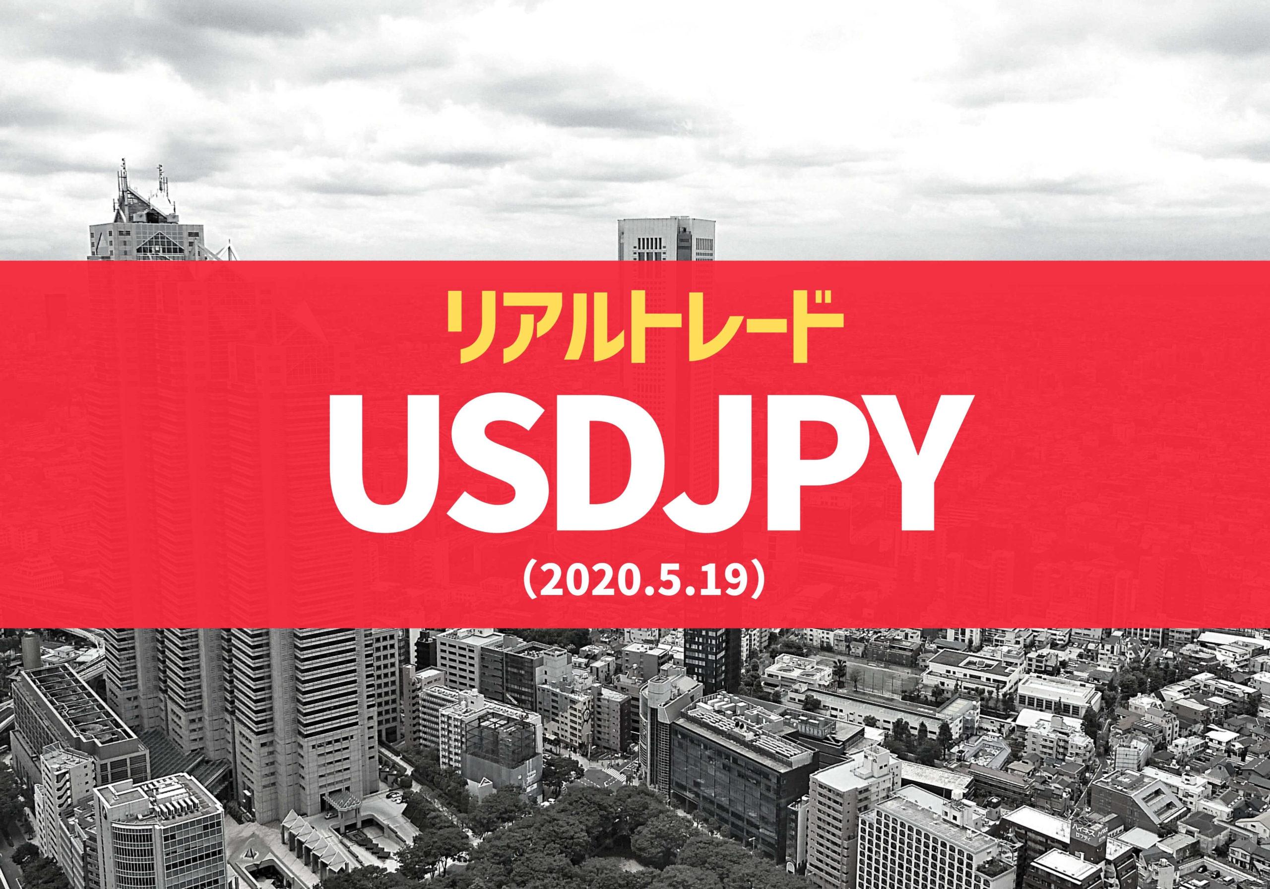 リアルトレード(USDJPY)