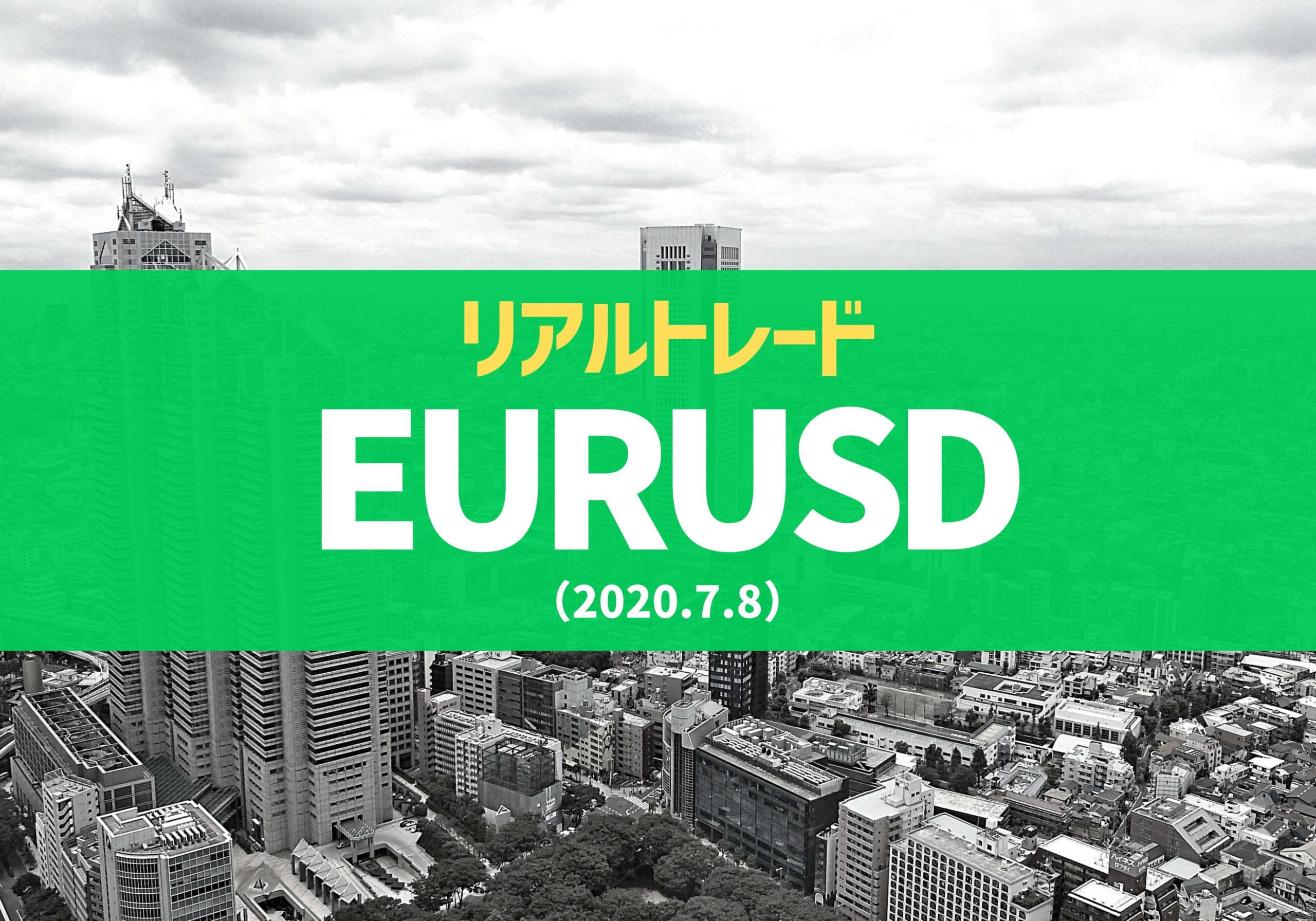 リアルトレード(EURUSD)